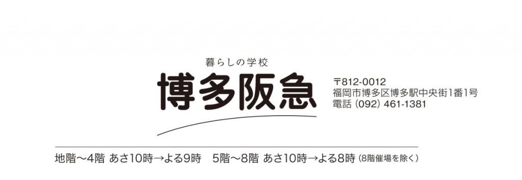 博多阪急ロゴ_A4媒体用_センター